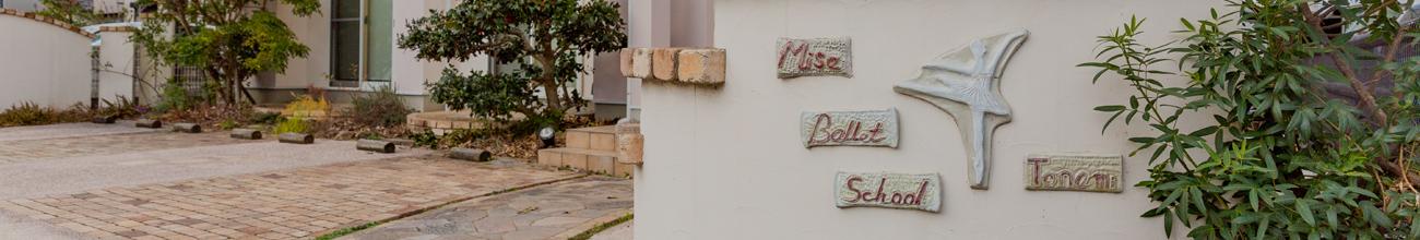 ミサバレエスクール